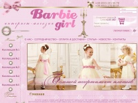 barbie-girl.com.ua