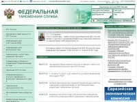 customs.ru