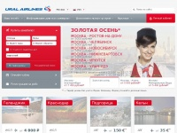 uralairlines.ru