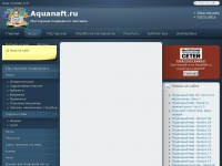 aquanaft.ru
