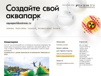 aquaparkbusiness.ru