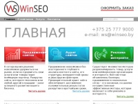 winseo.by