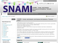 snami.deal.by