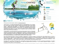 aquaskipper.ru