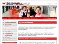 german-medicalgroup.ru