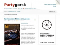partygorsk.com