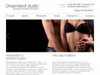 Dreamlandstudio.ru