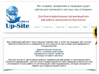 Up-site.com.ua