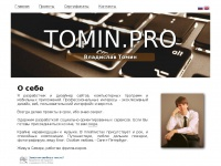 tomin.pro