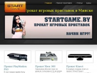 Startgame.by