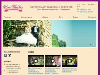 Idea-wedding.ru