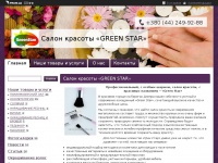 Salongreenstar.kiev.ua