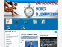 Tagilathletics.ru