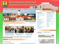 mogilev-region.gov.by
