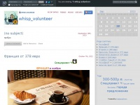 whisp-volunteer.livejournal.com