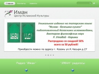 imancentre.ru