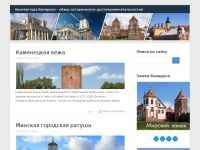 wikilovesmonuments.by Thumbnail