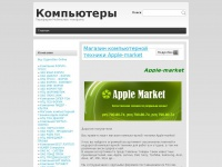 apple-market.ru