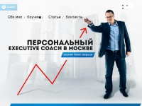 Coachmoscow.ru