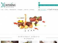 xcatering.ru