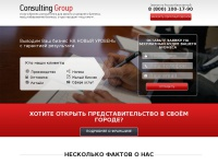 consulting-group.pro