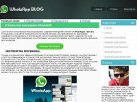 whatsapp-blog.com