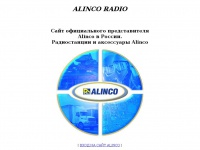 alinco-radio.ru
