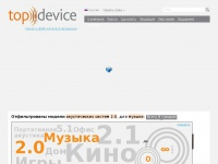 topdevice.ru