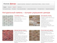 Kamni-decor.com.ua