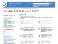 rostovphone.ru