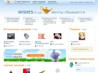 wishes.in.ua