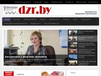 dzr.by