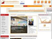 franchisinginfo.ru