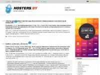 hosters.by Thumbnail