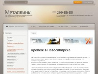 Metallinkshop.ru