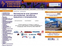 autoparts-group.ru