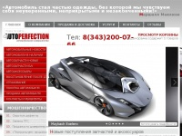 autoperfection.ru