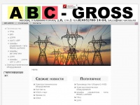abc-gross.ru