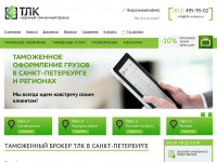 tlk-customs.ru