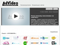 advideo.by