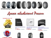 Avtoshinashop.ru