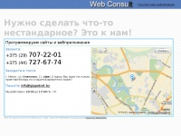webconsult.by