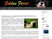 Goldenferret.ru