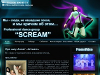 scream.com.ua
