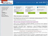 opthelp-finance.ru