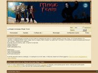 Magic-team.net.ru