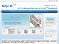 exprof.by
