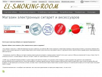 el-smoking-room.ru