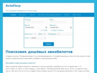 aviashop.by