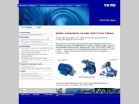 voith-turbo-kazan.ru
